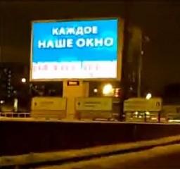 Porno na moskiewskim skrzyżowaniu