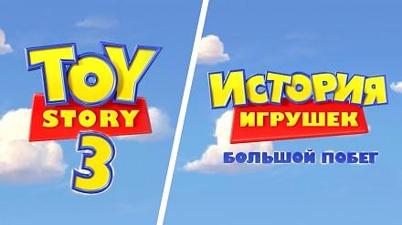 Disney i Pixar i ich podejście do lokalizacji dla danego kraju