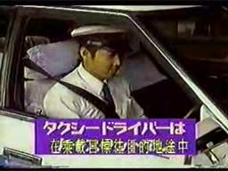 Japońskie  Mamy cię - odcinek z taksówką