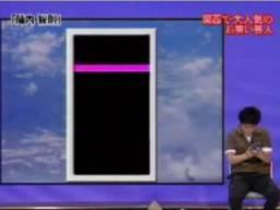 Japoński Tetris