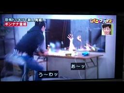 Japońskie show: Przerażona twarz