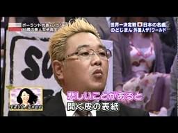 Aralka - Polka w japońskim show