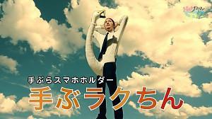 Japoński trzymacz telefonu