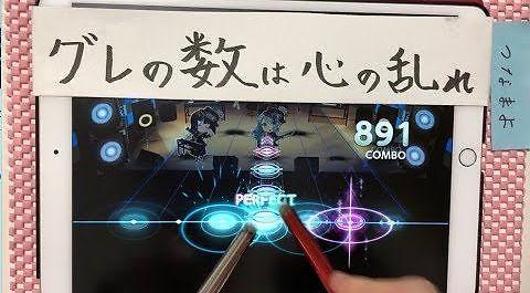 Kiedy jesteś Azjatą i nawet w grę na iPadzie wymiatasz perfekcyjnie
